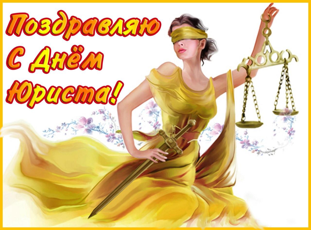 Поздравления с днем юристов прикольные